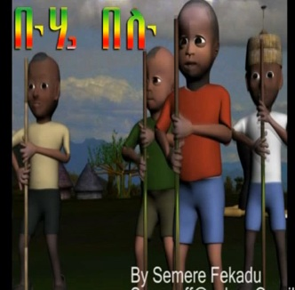 Ethiopian Kids Playing Buhe in 3D Animation