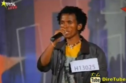Endale Tesfaye Vocal Contestant From Harar 2nd Audition