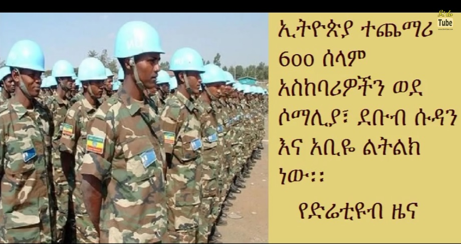 Ethiopia to Deploy Extra Peace-keeping Forces to Somalia, South Sudan and Abiye