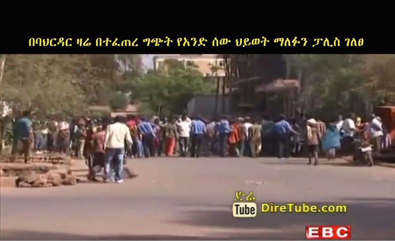 One Died in Bahirdar Protest and The Controversial Meskel Square