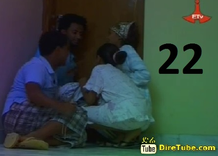 Ethiopian Comedy Series ETV Episode -22