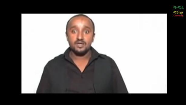 Sekaram(ሰካራም) [Ethiopia Comedy]