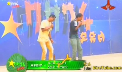 Sisay & Dawit Ugly Vocal Contestant From Harar