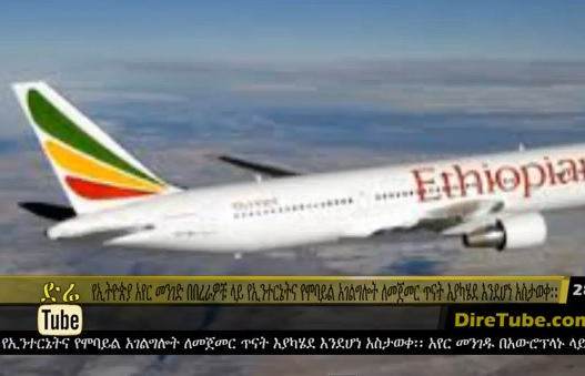 Ethiopian Eyes On Air connectivity