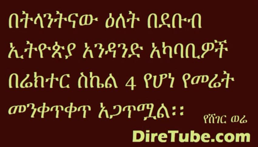 Sheger News - A 4 magnitude Earthquake hits Southern Ethiopia