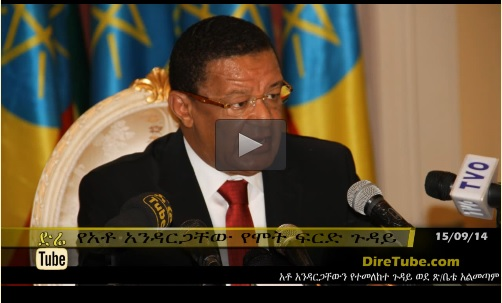 DireTube News - Andargachew Is Receiving Necessary Protection, President Mulatu Says