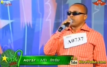 Adane Bezabeh Vocal Contestant 2nd Round, Addis Ababa