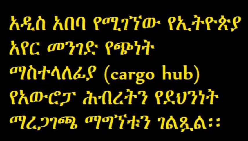 Ethiopian cargo qualifies for EU security regulation