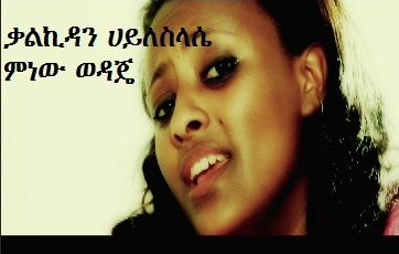 Menew Wedaje [NEW! Amharic Music Video]