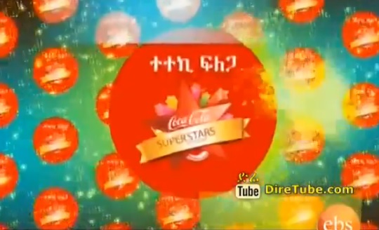 Cocacola Super Star Episode 1 Jun 13, 2014