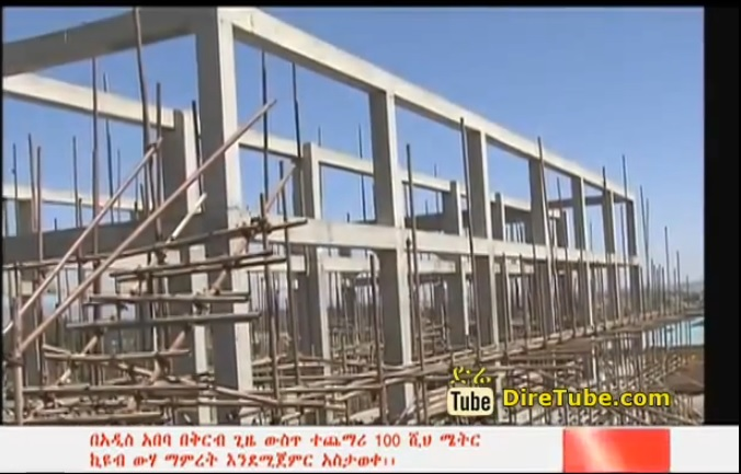 Addis will have an additional 100,000 cubic meter water supply soon