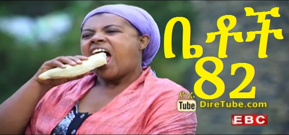 Betoch - Ethiopian Comedy Series Betoch Part 82