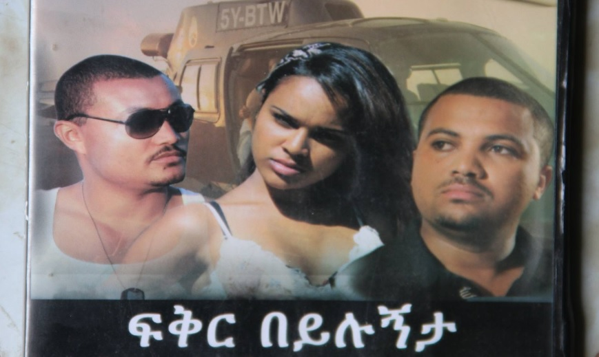 Fikir Beyilugnta (ፍቅር በይሉኝታ) Watch! Movie Online