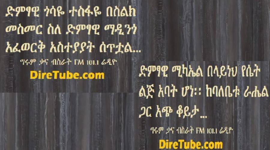 Gosaye Tesfaye on Madingo's New Album