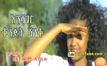 Enshager [Traditional Amharic Music]