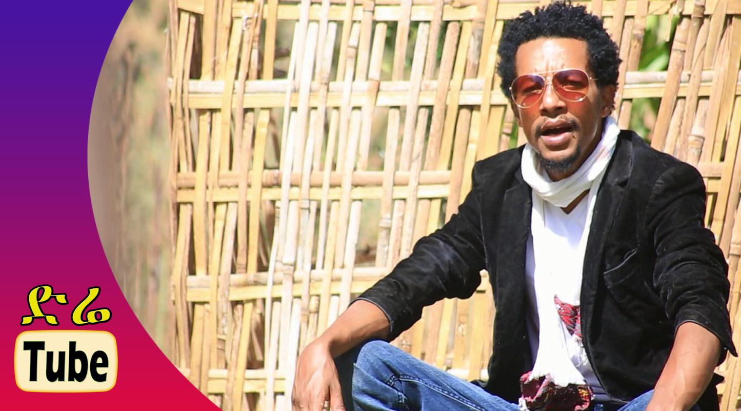 Hay Bay - NEW! Ethiopian Music Video 2015 - DireTube