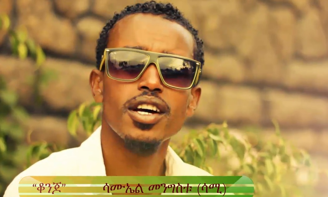 Konjo (ቆንጆ) [Official Ethiopian Music 2015]