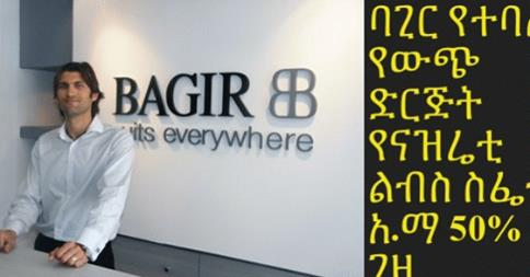 Bagir buys 50% stake in Ethiopia garment factory