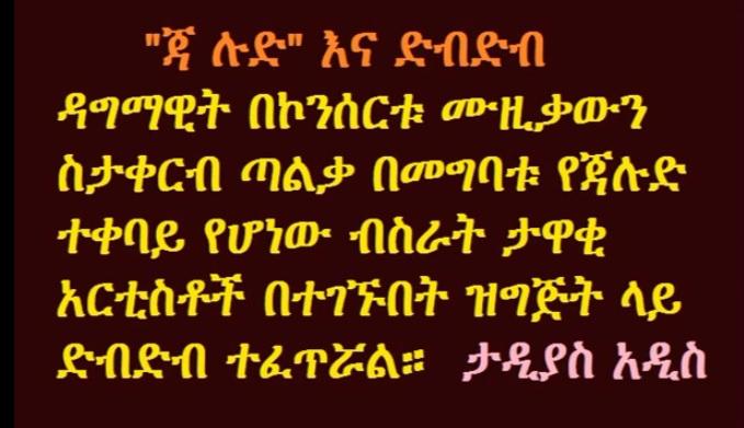 Tadias Addis - Reggae Artist Jah Lud Fight on a Stage