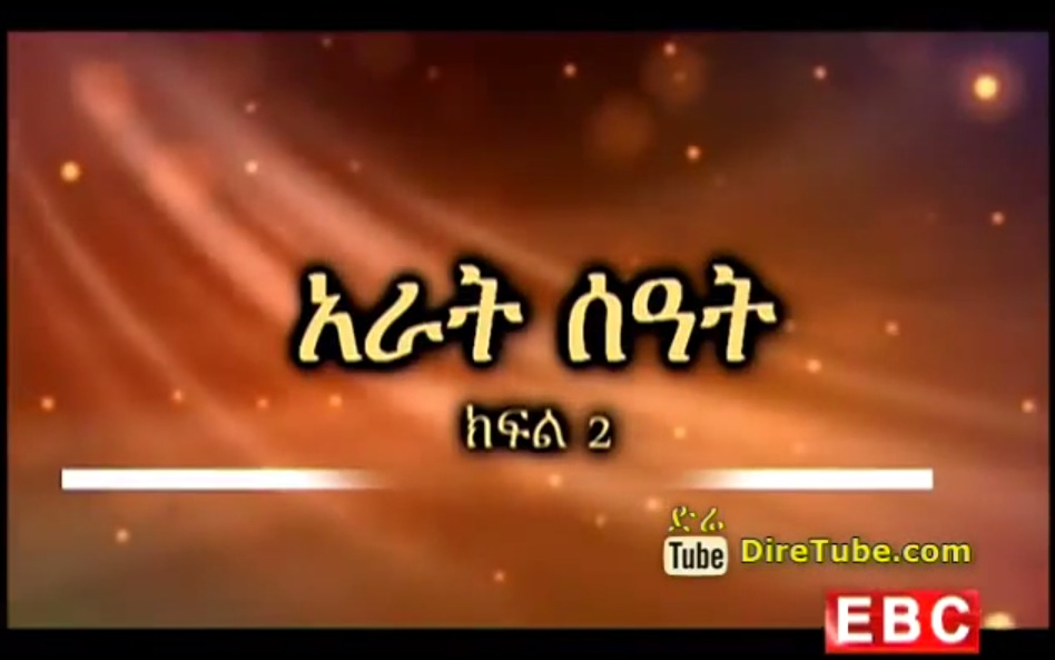 Lewetatoch New Drama - Arat Seat - Part 2