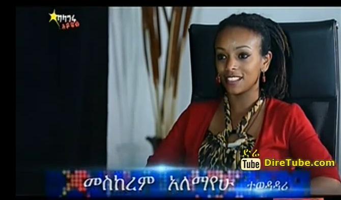 Meet Best Voice Competitor - Meskerem Alemayehu