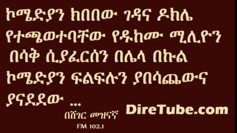 Million Dukem Amazingly Imitating Ethiopian Famous Comedian - Very Funny