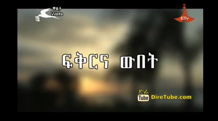 Love and Beauty - Documentary about Hawassa Lake