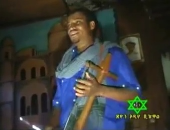 Yemasinko Shofare [Traditional Amharic Music]