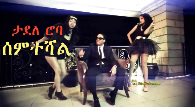 Semteshal [NEW! Music Video]