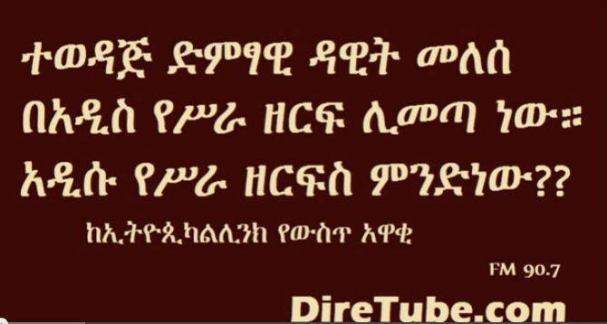 EthiopikaLink - Dawit Melese's New Career