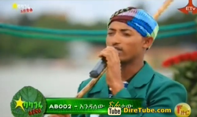 Endalew  Vocal Contestant 1st Audition - Bahirdar