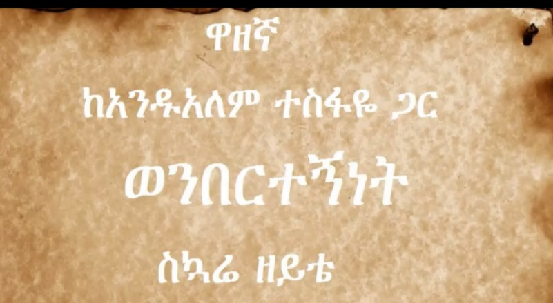 Andualem Tesfaye Relates two Funny Stories