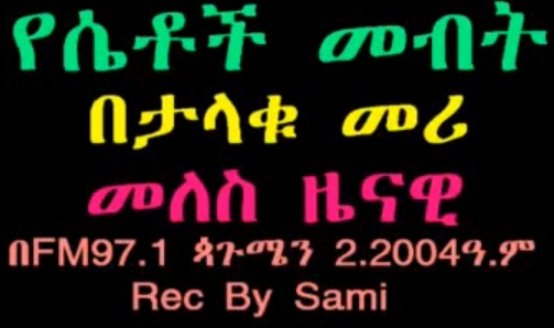 Women's Right By The Late PM Meles