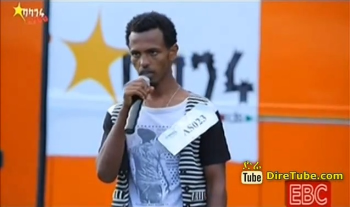Solomon Tesfaye Funny Audition From Seqota
