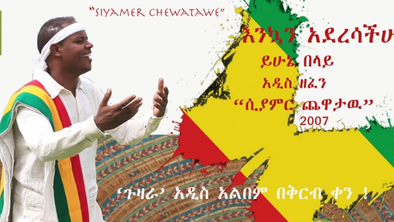 Siyamer Chewataw [New ! Song 2014]