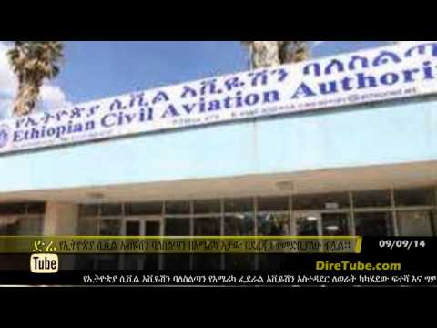 Ethiopia in Category 1 of the Aviation Industry