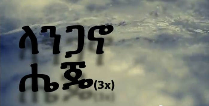 Langano - [Official! Ethiopian Music] with Lyrics