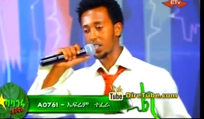 Epherem Tefera Vocal Contestant, Addis Ababa