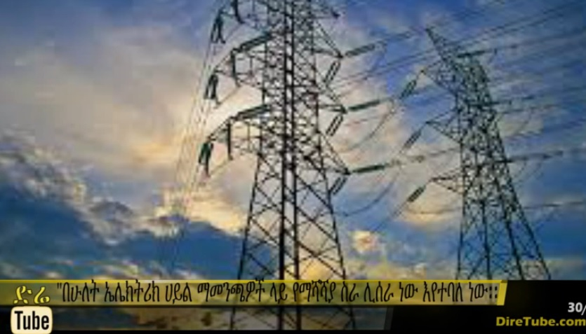 Ethiopian Electric to rehabilitate hydro-power stations