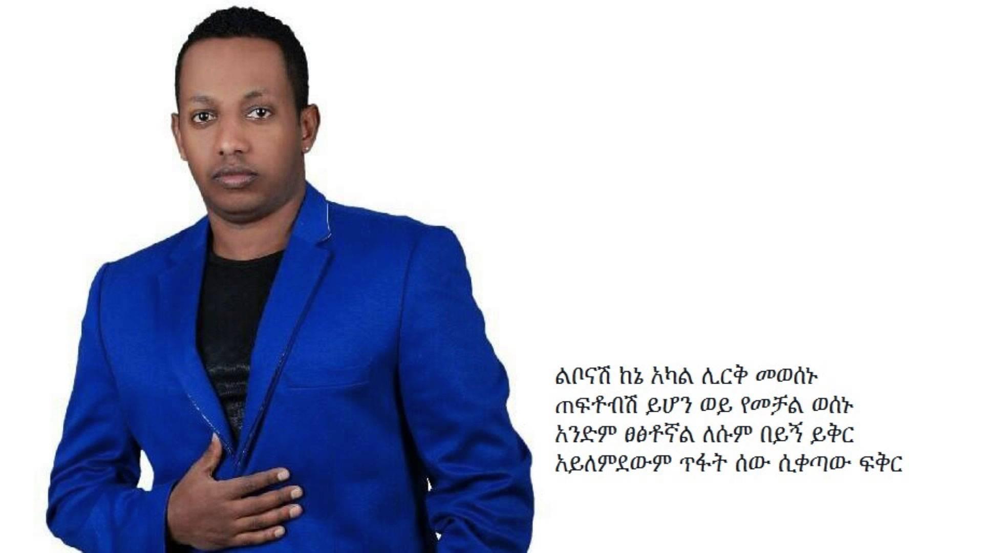 Ebakesh Tarekign (እባክሽ ታረቂኝ) New Ethiopian Music 2015