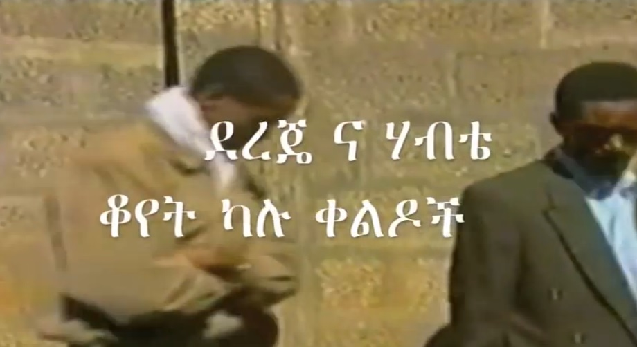 Dereje and Habte - Qale (ቃል) [Ethiopian Comedy]