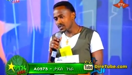 Tadesse Negera Vocal Contestant 2nd Round, Addis Ababa