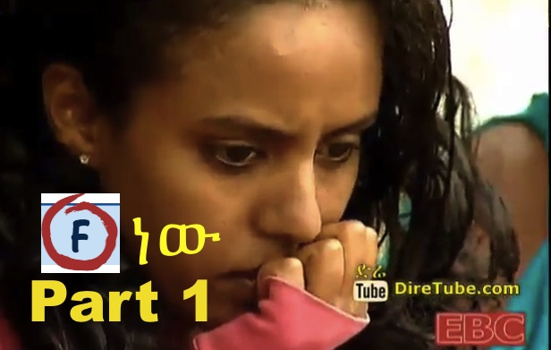New! Lewetatoch Drama F New - Part 1 - F ነው! ክፍል ፩