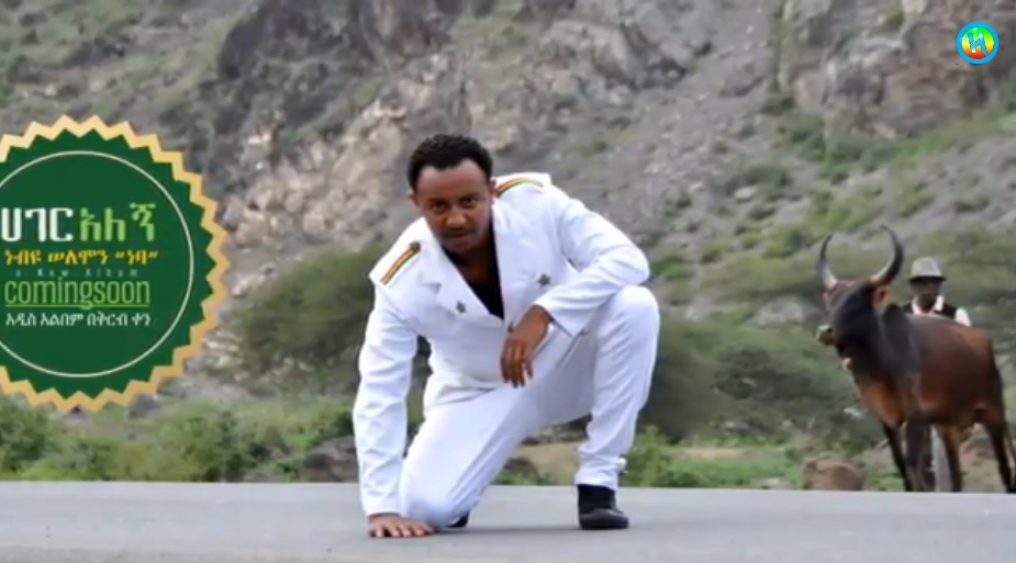 Bagere (በሀገሬ) - [New Ethiopian Music 2015]