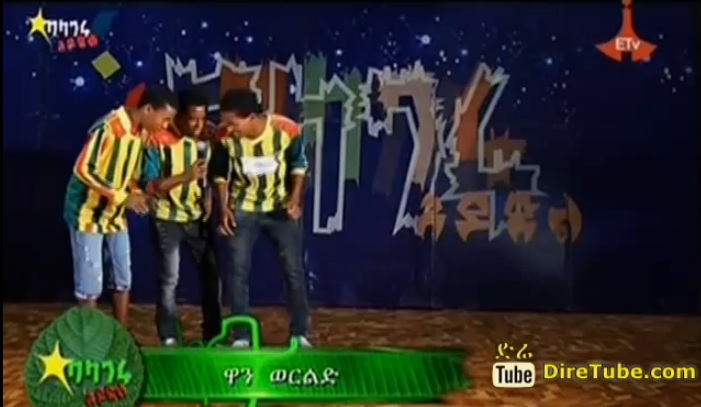 One World Ugly Vocal Contestant Crew 2nd Audition - Bahirdar