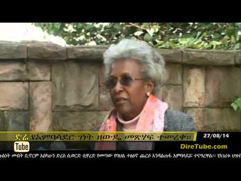 The Latest Full Amharic News Sept 17, 2013