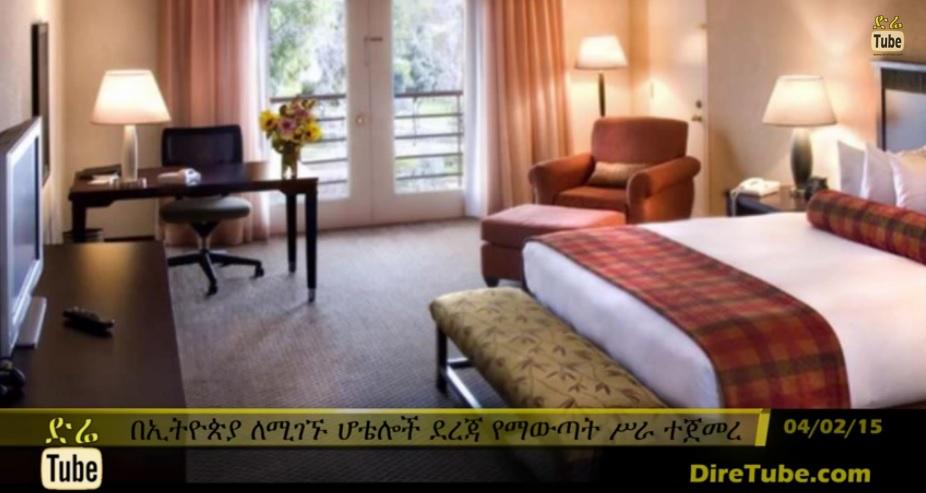 Long-Awaited Hotel Grading Begins for 600 Hotels in Ethiopia