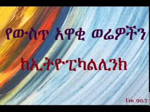 The Latest Ethiopika Link Insider News - Oct 19, 2014