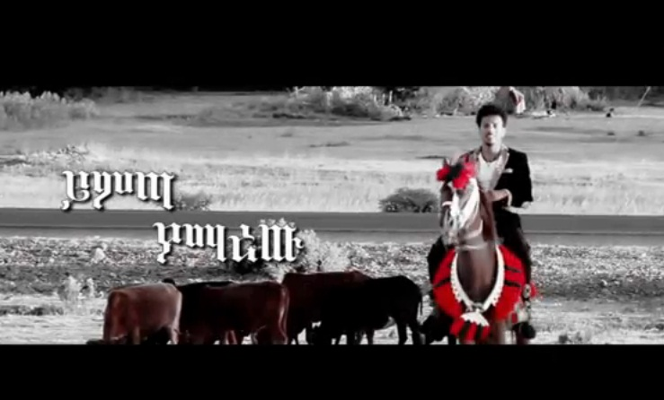 Yamarew Yimta (ያማረው ይምጣ) [Offical Music Video]