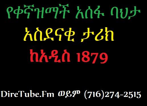 Kegn Azemceh Asefa Baheta Amazing Story